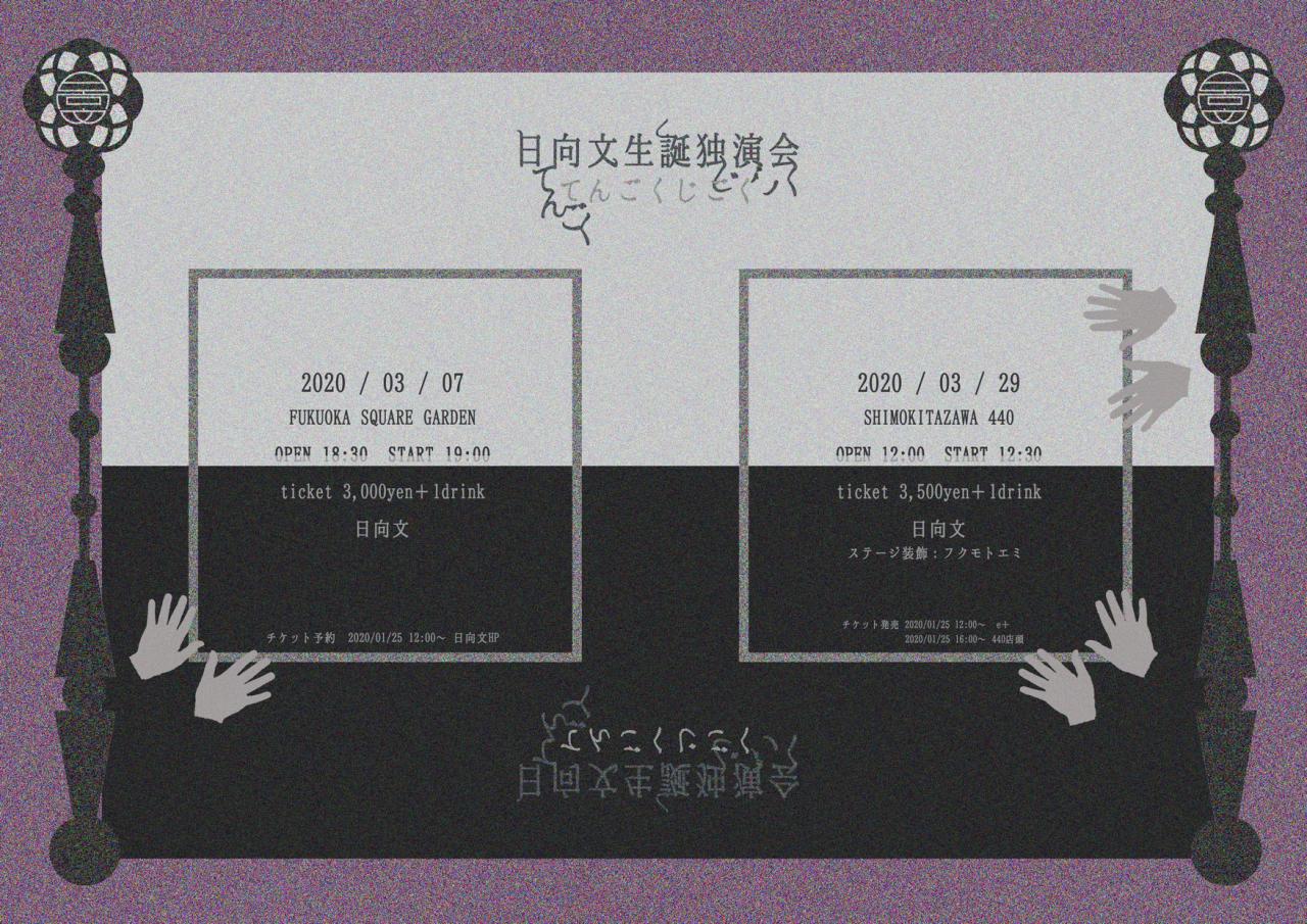 日向文生誕独演会 てんごくじごく 東京編