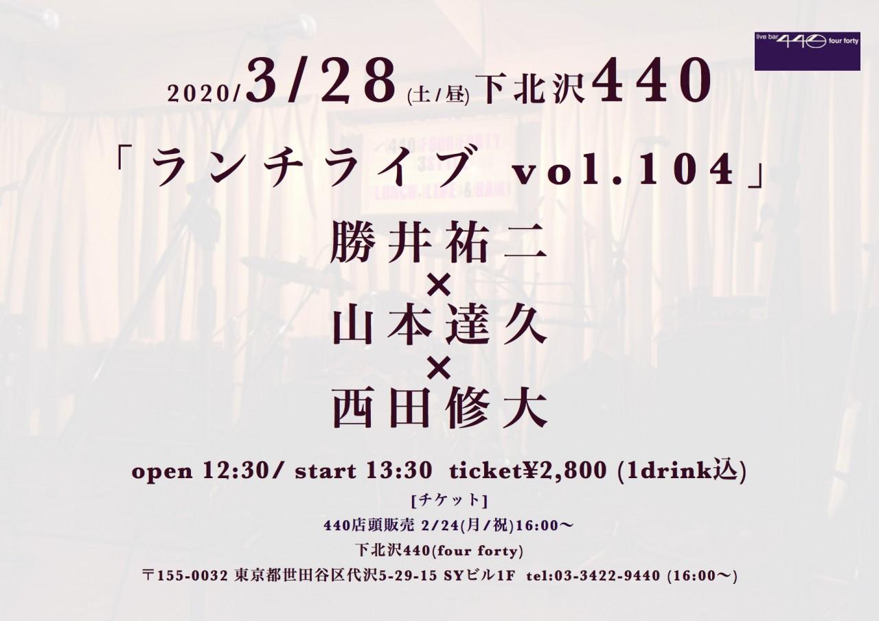【公演中止・延期】「下北沢440ランチライブ vol.104」