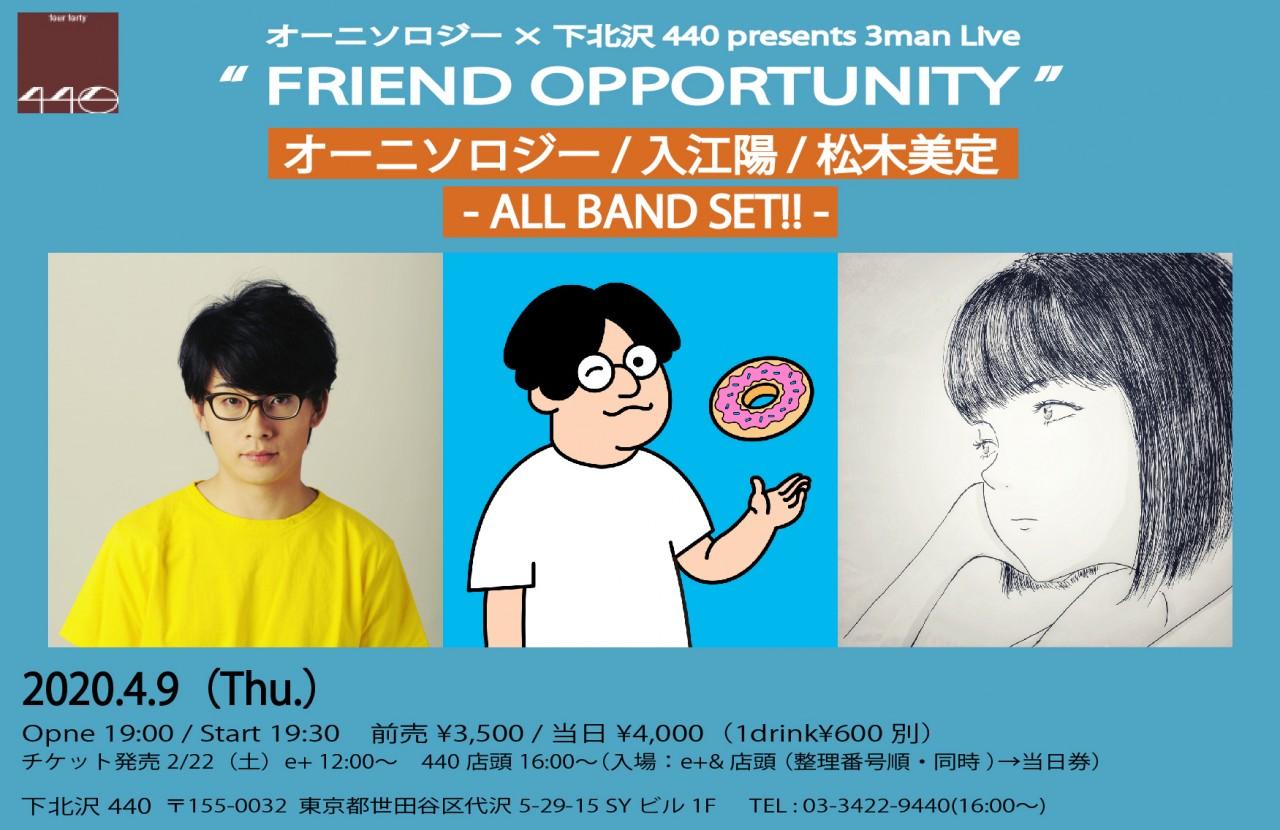 """【公演中止】オーニソロジー × 下北沢440 presents 3man Live  """" FRIEND OPPORTUNITY """""""