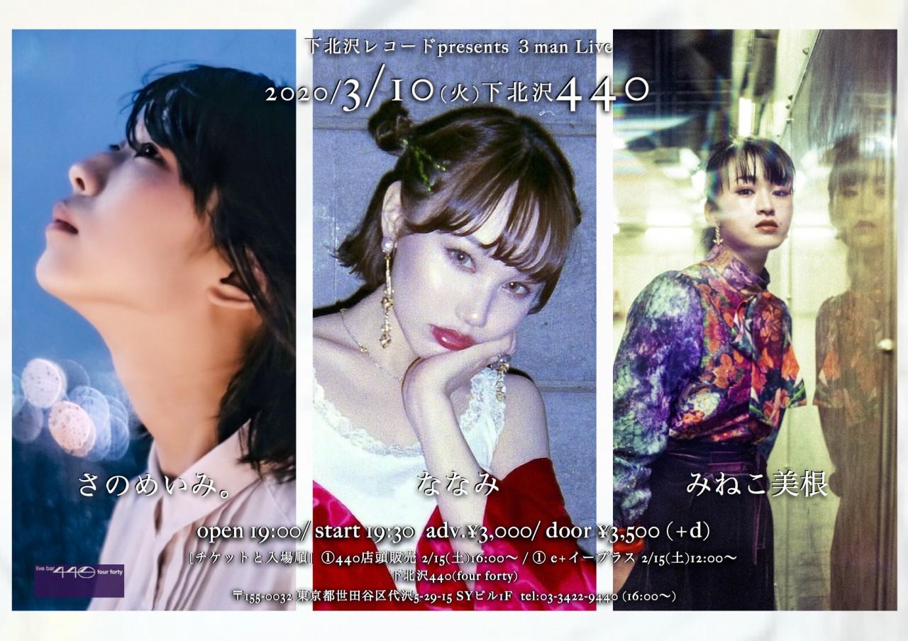下北沢レコードpresents 3man Live