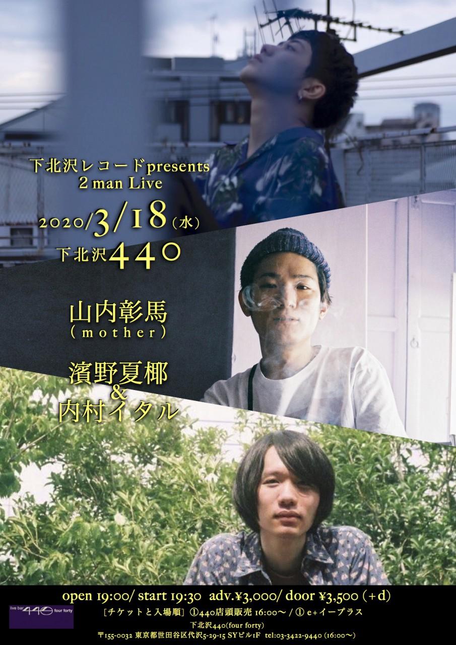 下北沢レコードpresents 2man Live