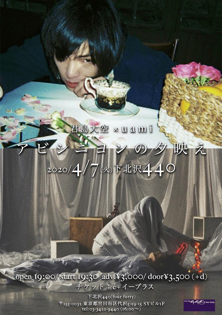 【公演中止】アビシニヨンの夕映え