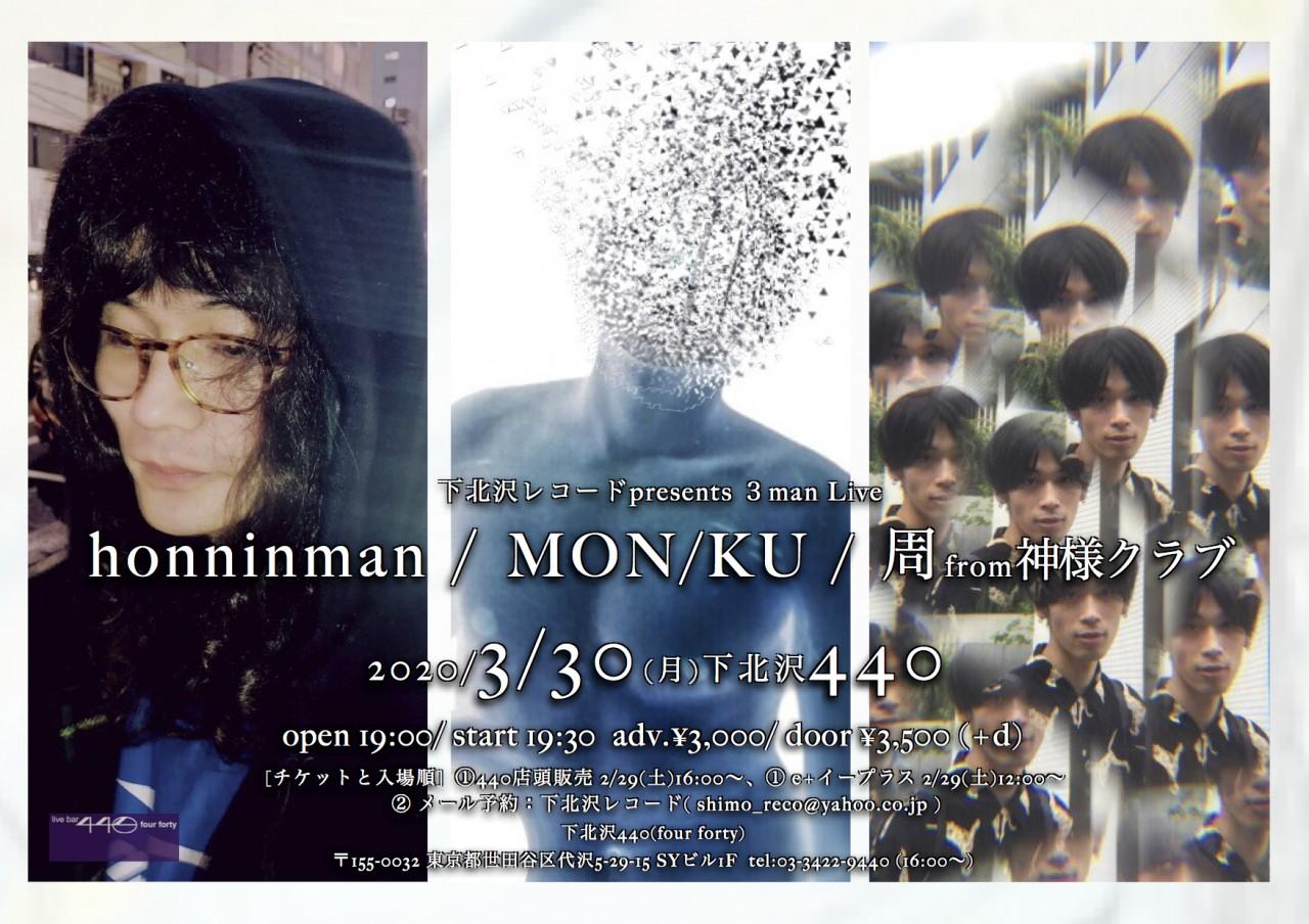 【公演中止】下北沢レコードpresents 3man Live