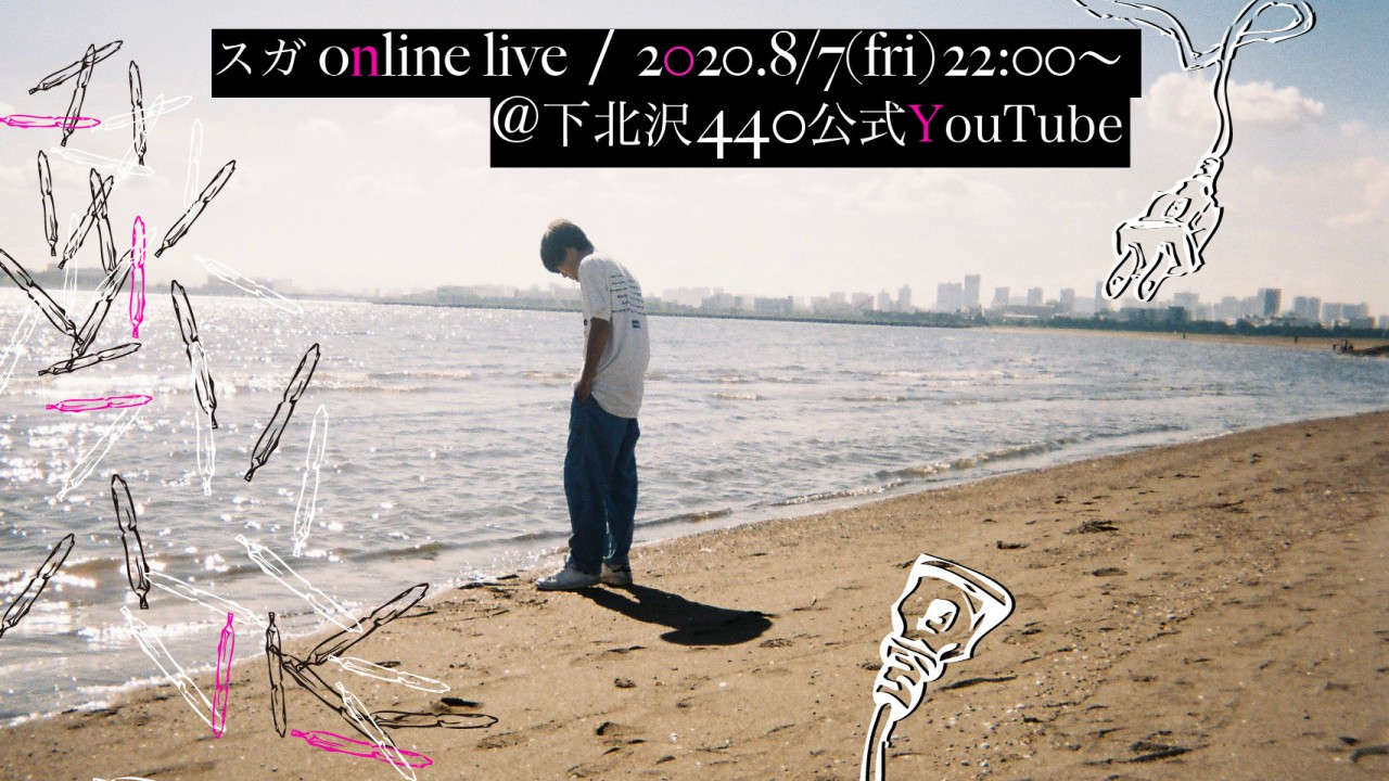 【配信ライブ】 スガ online live