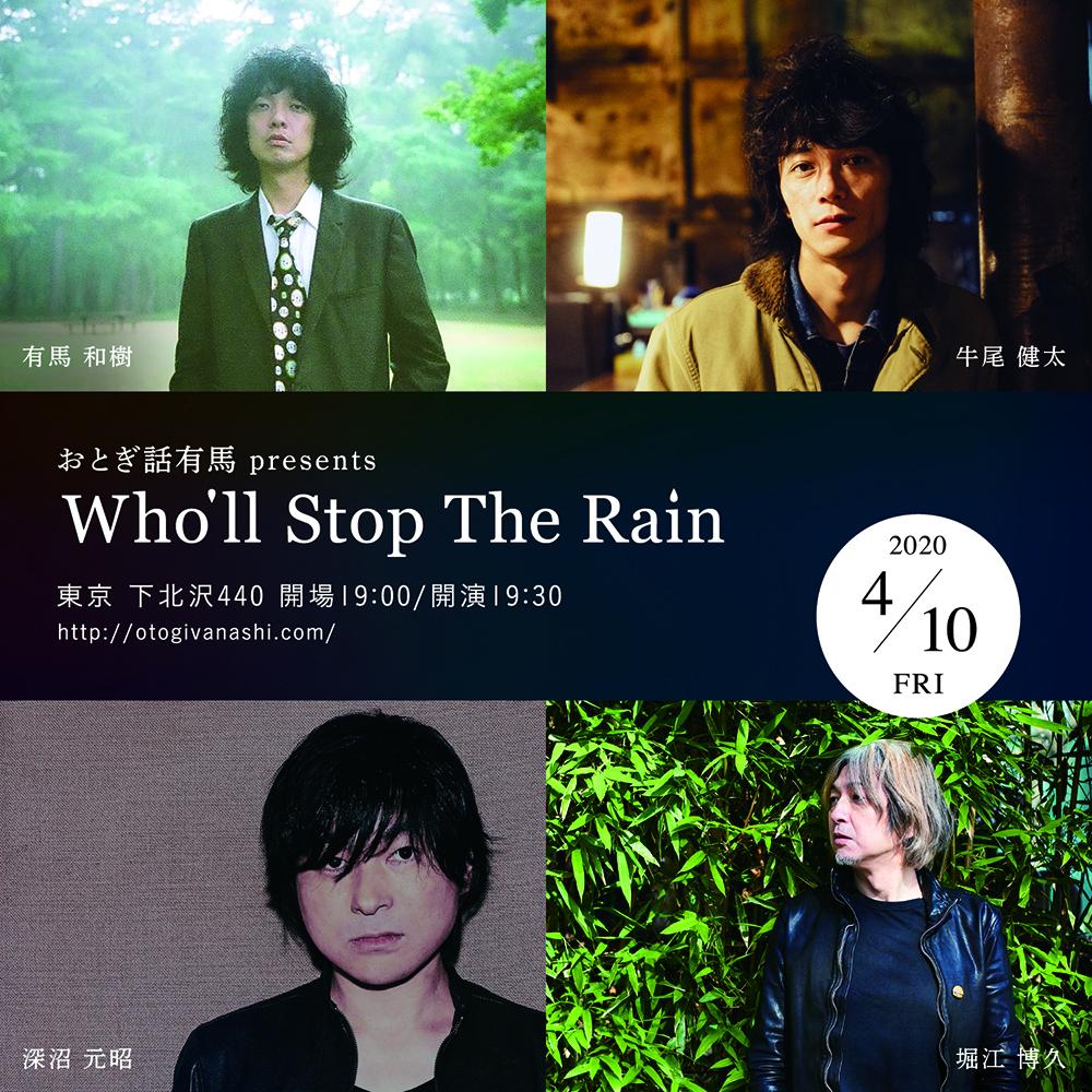 【公演中止】おとぎ話有馬presents <Who'll Stop The Rain>