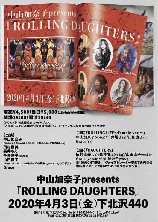 【公演中止】中山加奈子presents『 ROLLING DAUGHTERS 』