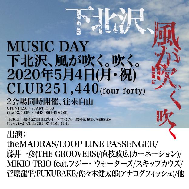 【公演中止】下北沢CLUB251 / 440(four forty) 2会場往来自由イベント「MUSIC DAY 下北沢、風が吹く。吹く。」