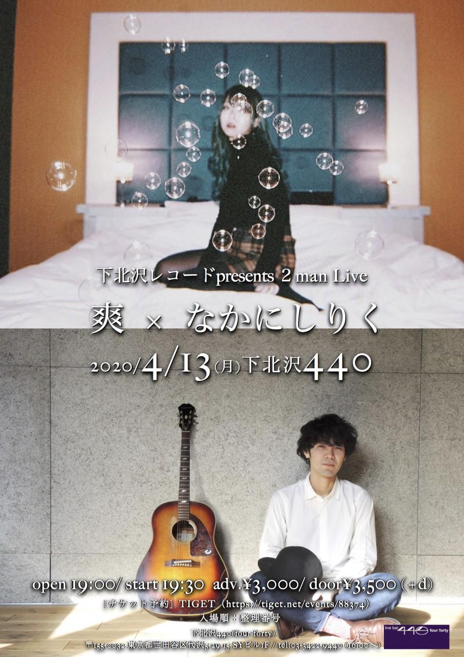 【公演中止】下北沢レコードpresents 2man Live『爽 × なかにしりく』