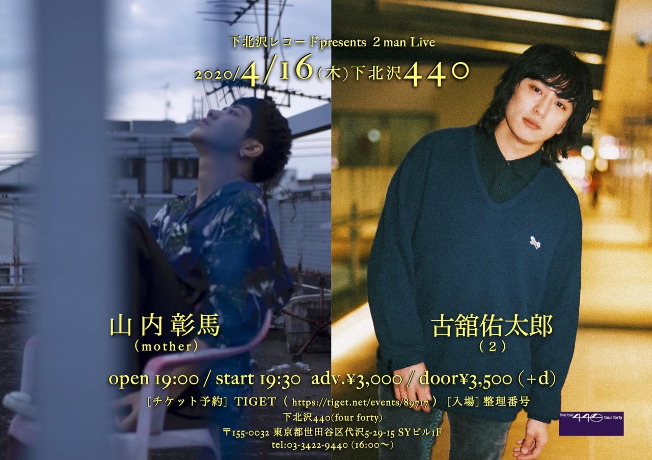 【公演中止】下北沢レコードpresents 2man Live『山内彰馬(mother)× 古舘佑太郎(2)』