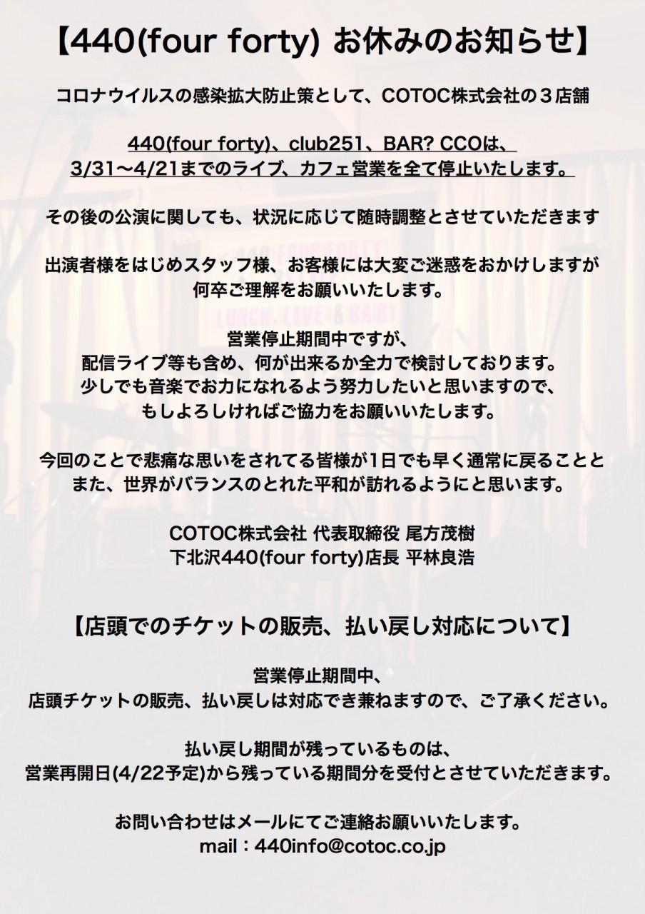 【重要なお知らせ】 新型コロナウィルスの感染拡大防止のため、4/21までのライブ、カフェ営業を全て停止いたします。