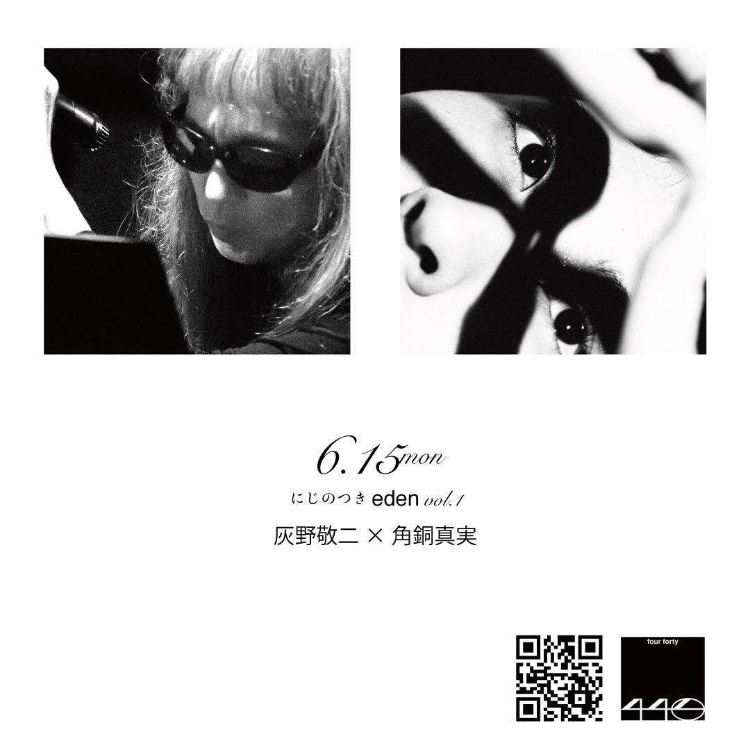 【公演中止・7/20へ延期】にじのつきeden vol.1 灰野敬二 × 角銅真実