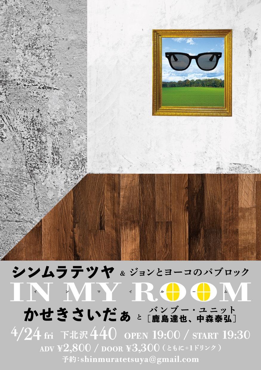 【公演中止】「IN MY ROOM」