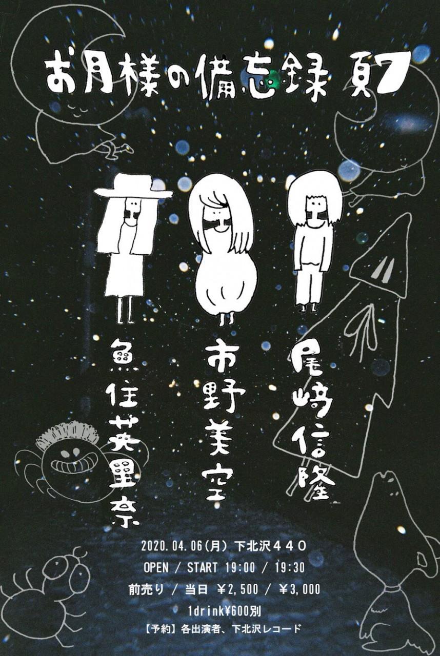 【公演中止】お月様の備忘録 頁7