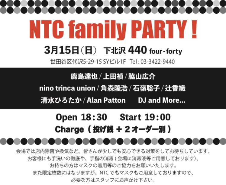 【新規公演】NTC family PARTY!
