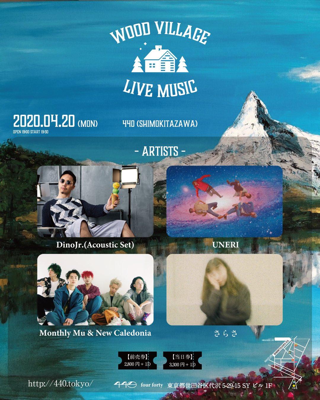【公演中止】『Wood Village LIVE MUSIC』