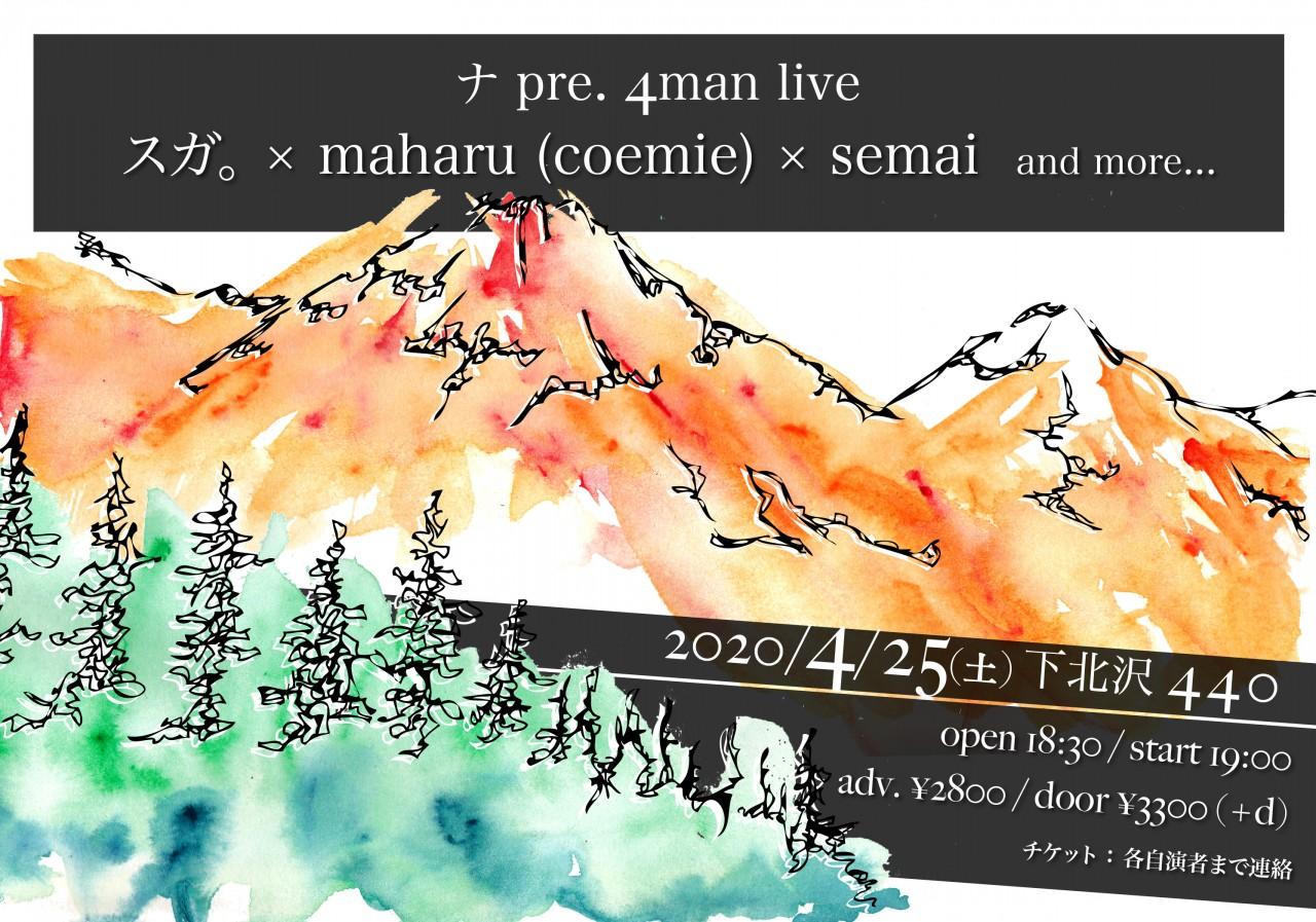 【公演中止】ナpre.4man live