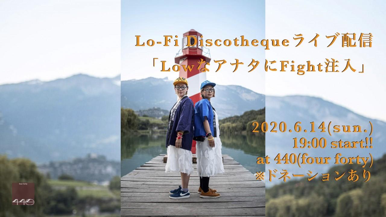 【無観客ライブ配信】Lo-Fi Discotheque「LowなアナタにFight注入」at 下北沢440(four forty)