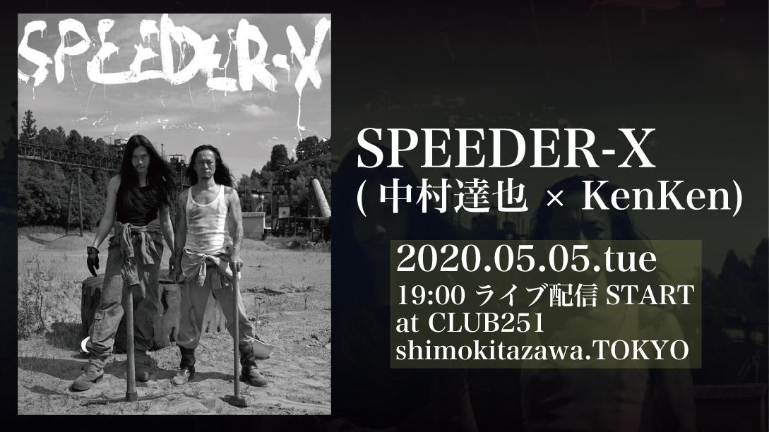 【無観客ライブ配信】SPEEDER-X (中村達也 × KenKen) at CLUB251