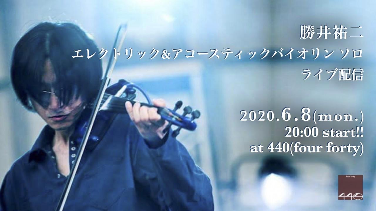 【無観客ライブ配信】勝井祐二 エレクトリック & アコースティックバイオリン ソロ at 下北沢440(fur forty)