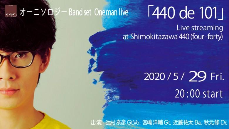 o-ni-san_440