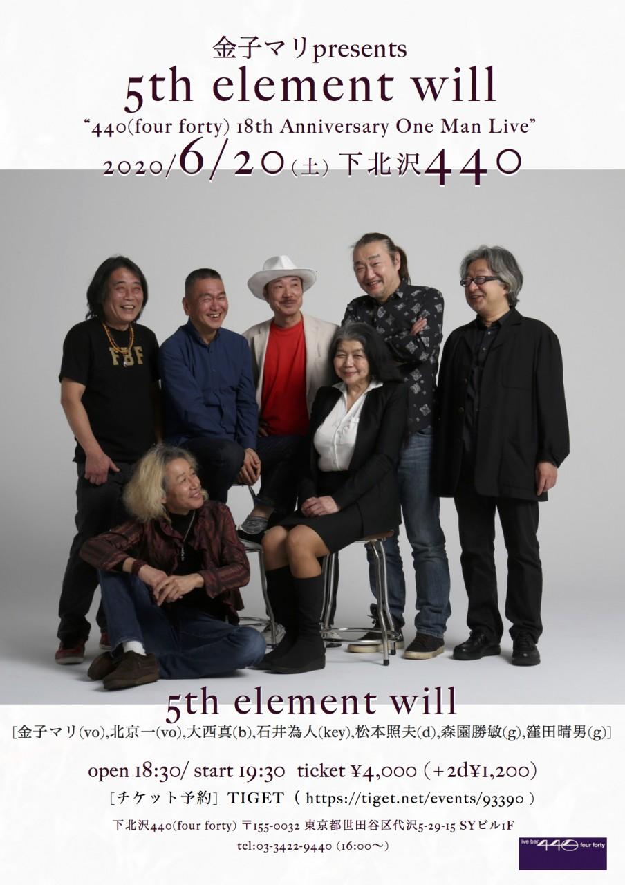 """【有観客 無料配信】金子マリpresents 5th element will """"440(four forty) 18th Anniversary One Man Live"""""""