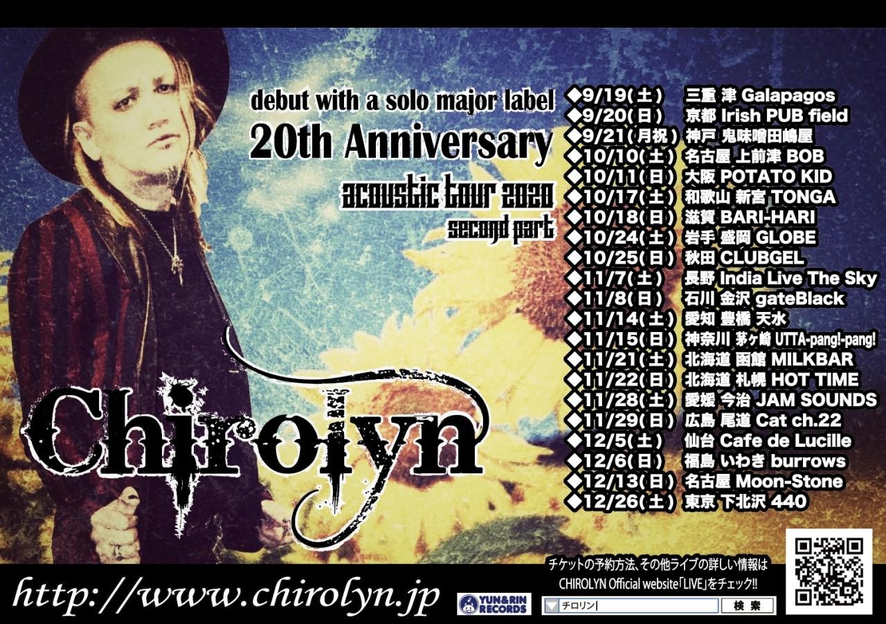 【※8/29振替公演】Chirolyn★20th Anniversary Acousic Tour 2020 ~アフターパーティー飲み会企画~