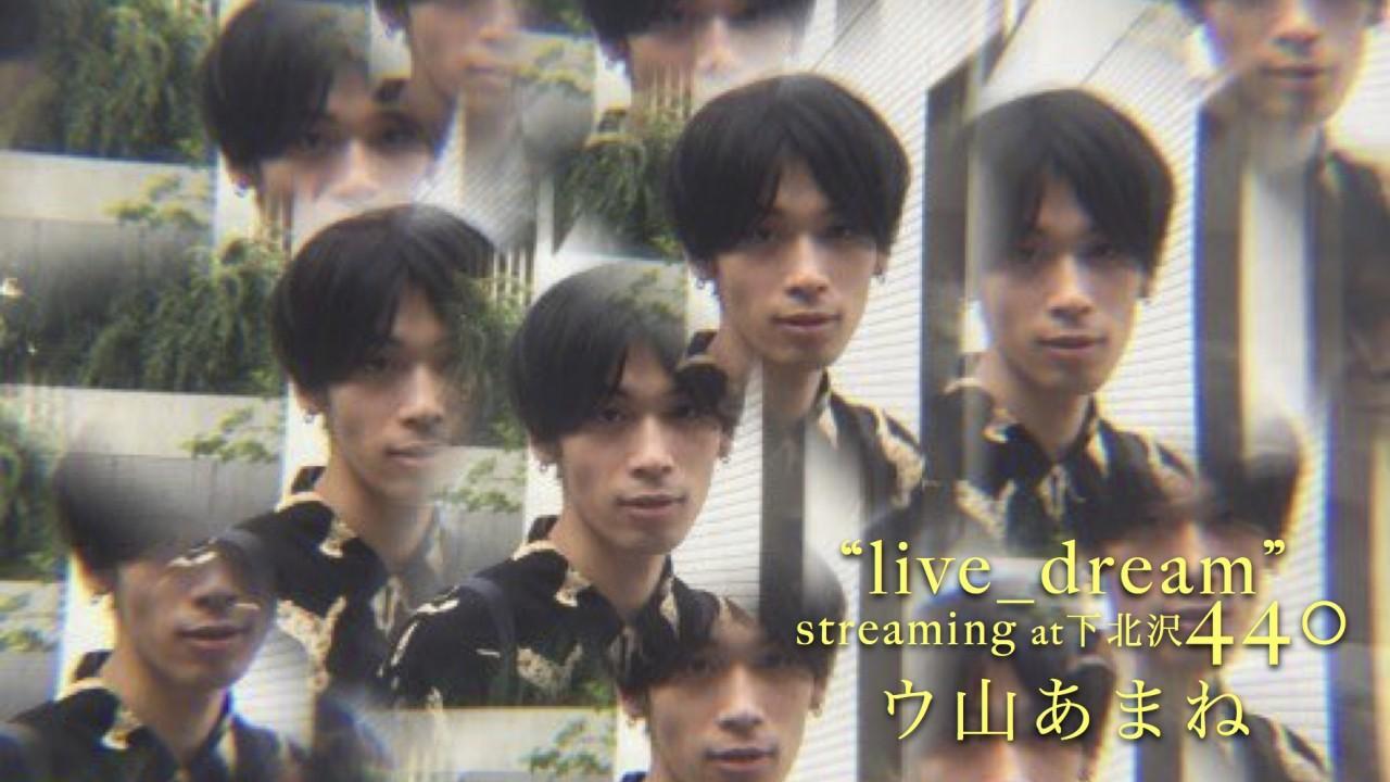 """【無観客ライブ配信】""""live_dream"""" at 下北沢440(four forty) 出演:ウ山あまね"""