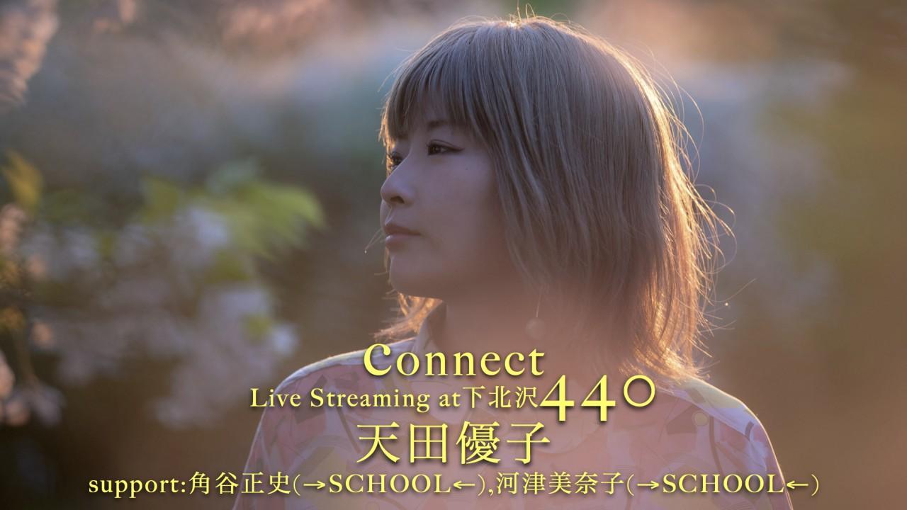 【無観客ライブ配信】「connect」Live Streaming at 下北沢440(four forty)  出演:天田優子  support:角谷正史(→SCHOOL←),河津美奈子(→SCHOOL←)