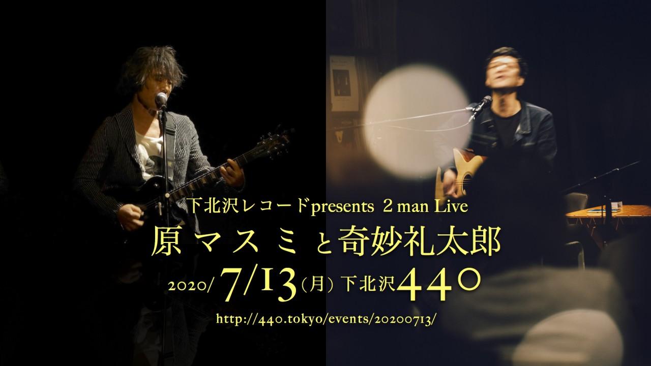 【有観客 有料配信】下北沢レコードpresents 2man Live「 原マスミと奇妙礼太郎 」