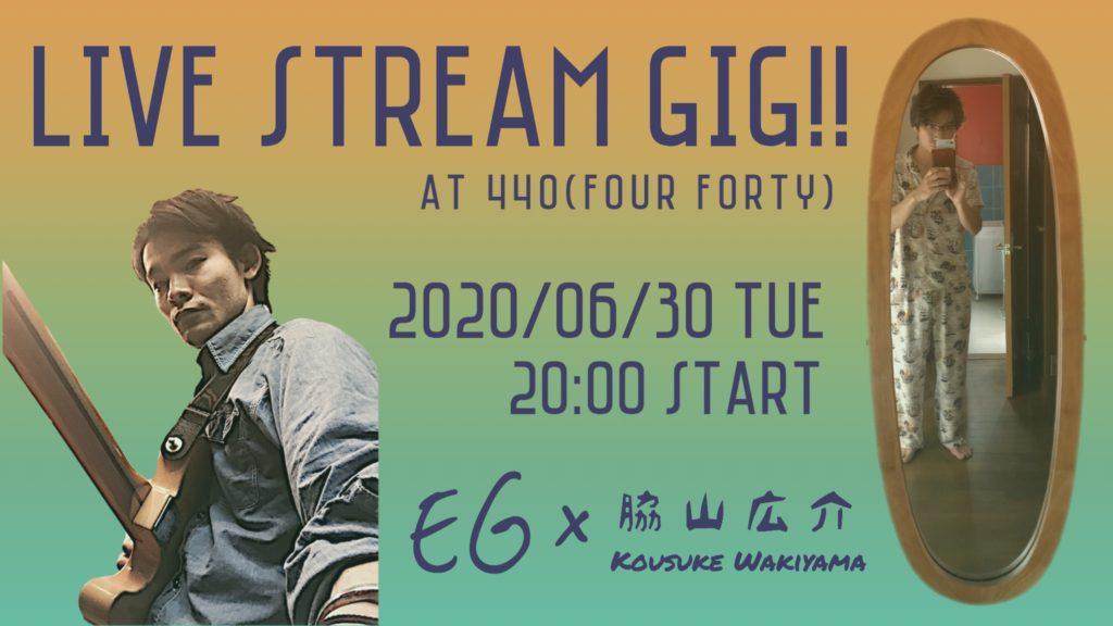 """【無観客ライブ配信】EG × 脇山広介 """"Live stream gig at 440"""""""