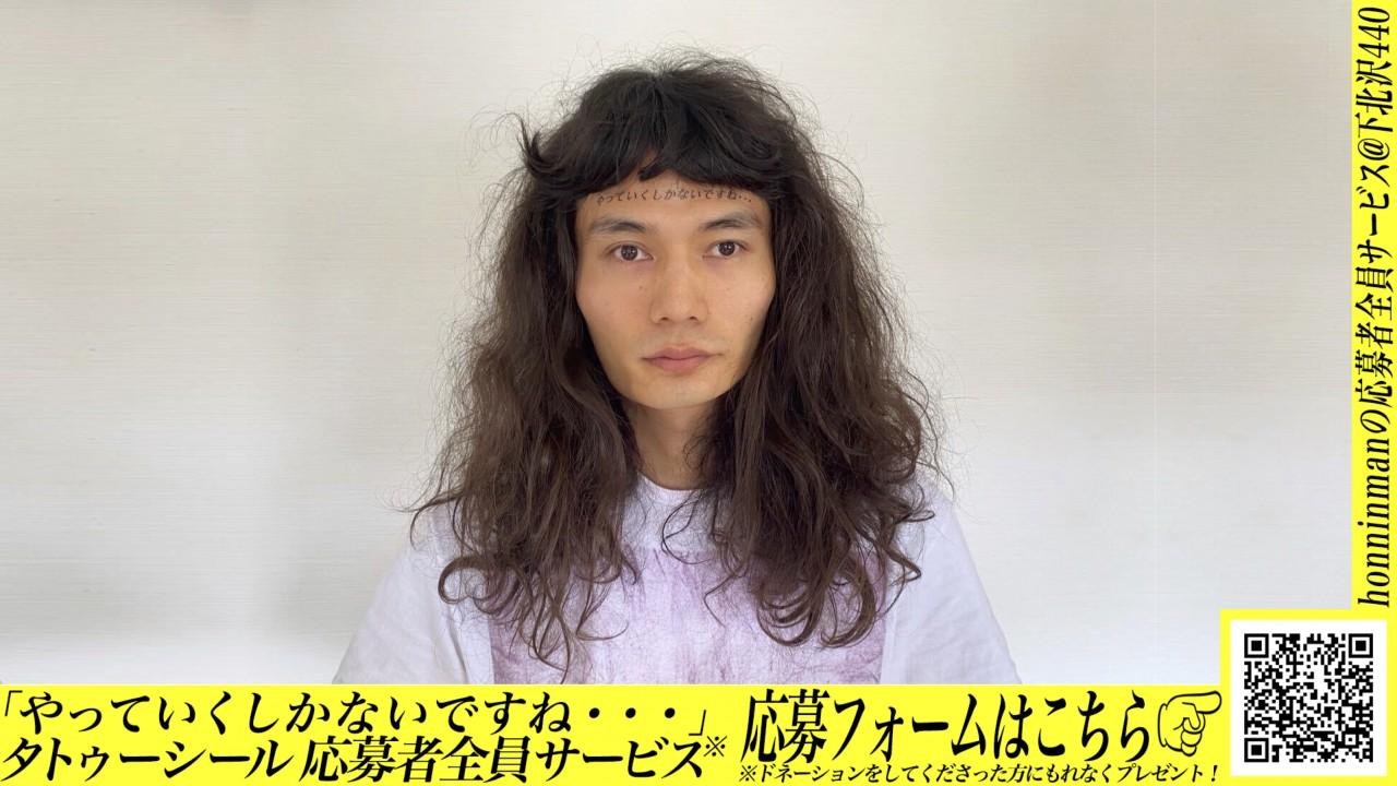 【無観客ライブ配信】「honninmanの応募者全員サービス」at 下北沢440(four forty))
