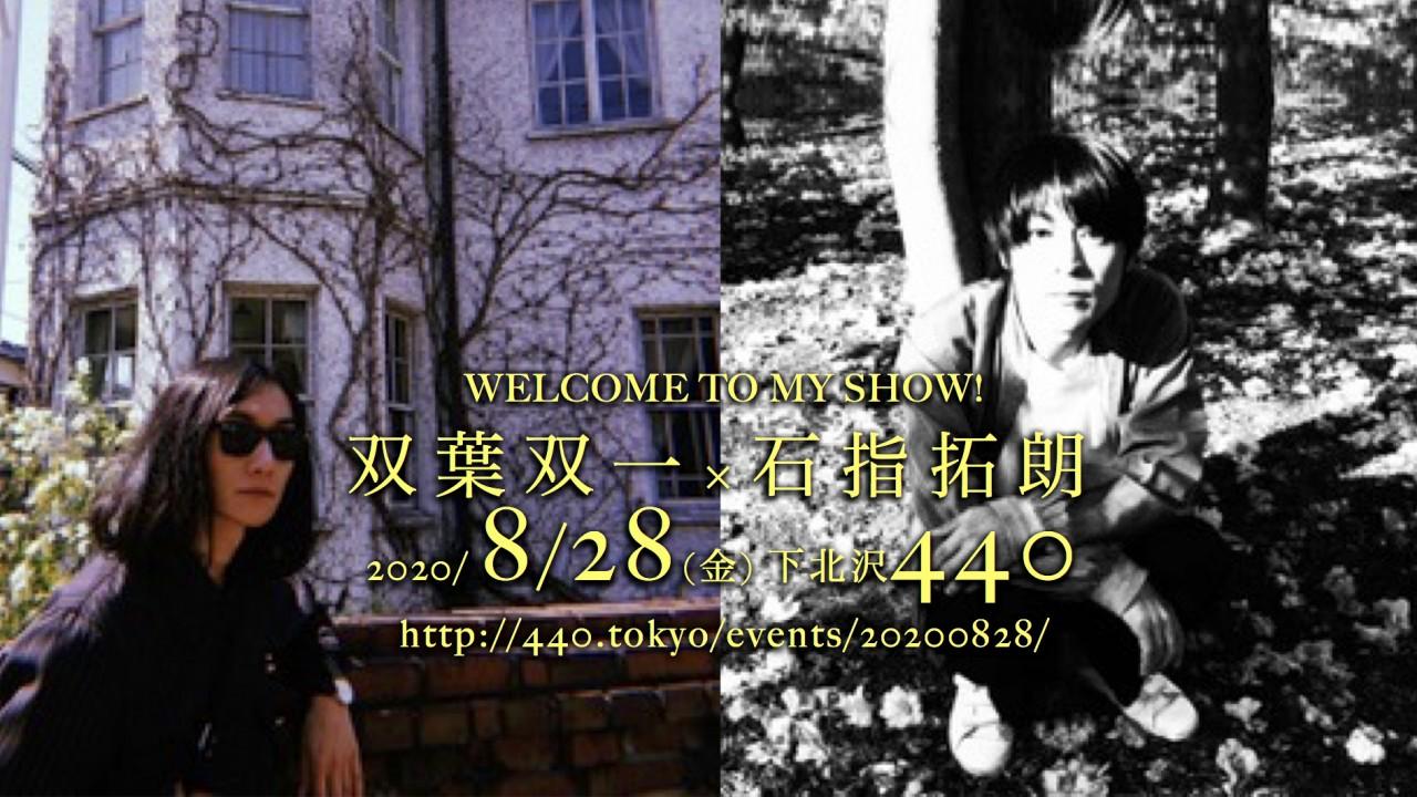【有観客 有料配信】WELCOME TO MY SHOW! 出演:双葉双一 / 石指拓朗