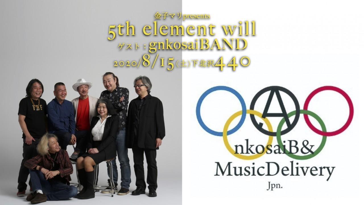 【有観客 無料配信】金子マリpresents 5th element will  ゲスト:gnkosaiBAND