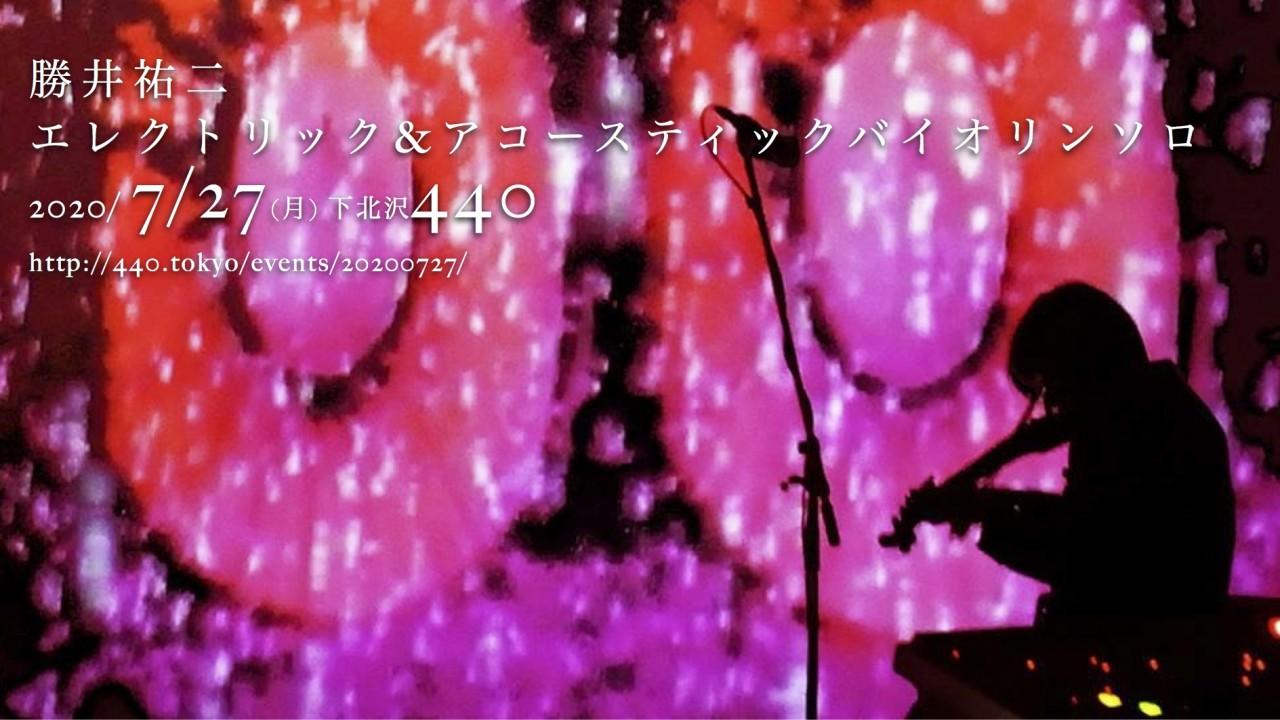 【有観客 有料配信】勝井祐二 エレクトリック&アコースティックバイオリンソロ