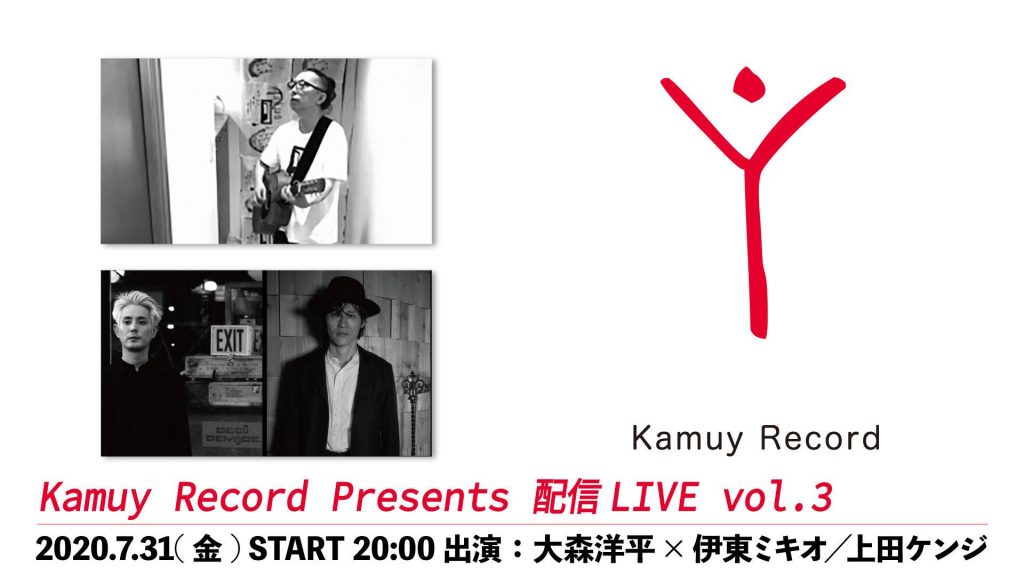 【無観客生配信】「Kamuy Record Presents 配信LIVE vol.3」