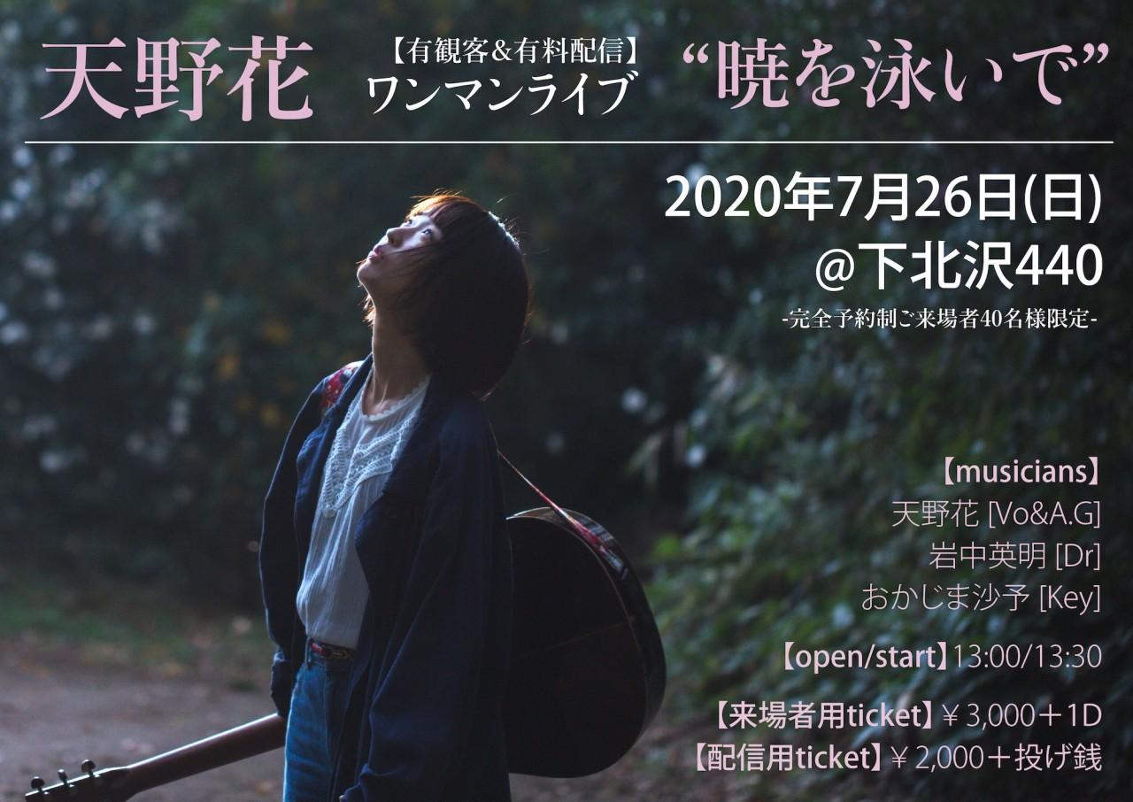 【有観客 有料配信】天野花ワンマンライブ「暁を泳いで」