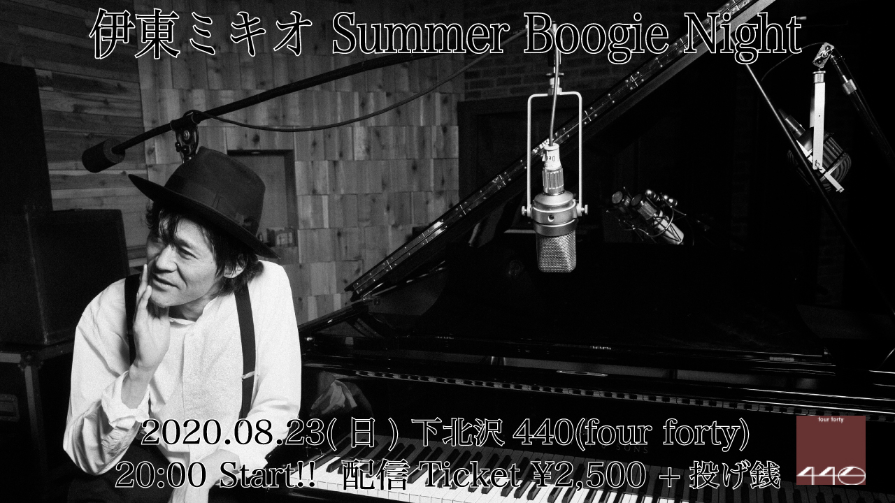 【無観客 有料配信】伊東ミキオ「Summer Boogie Night」