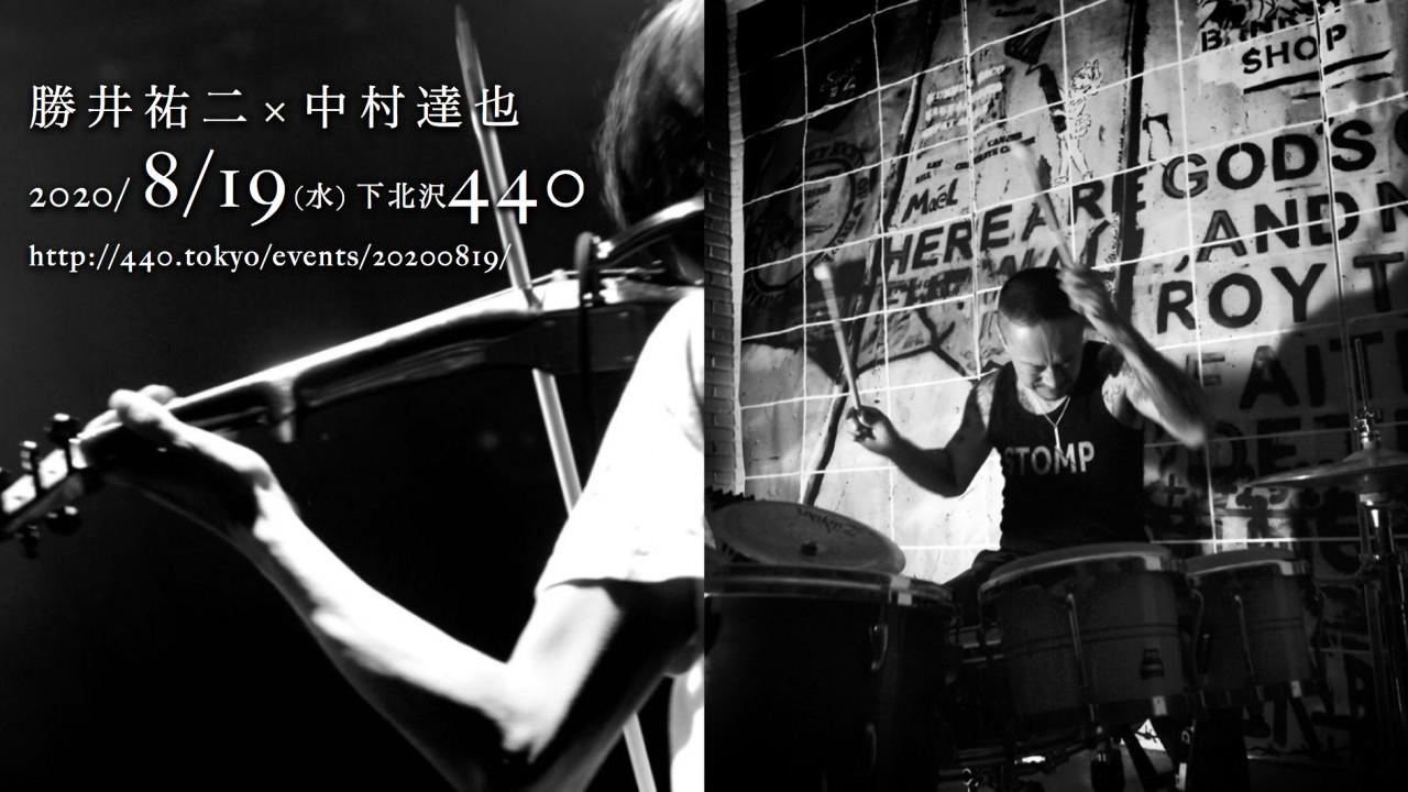 【有観客 有料配信】勝井祐二 × 中村達也「夏の宝探し」