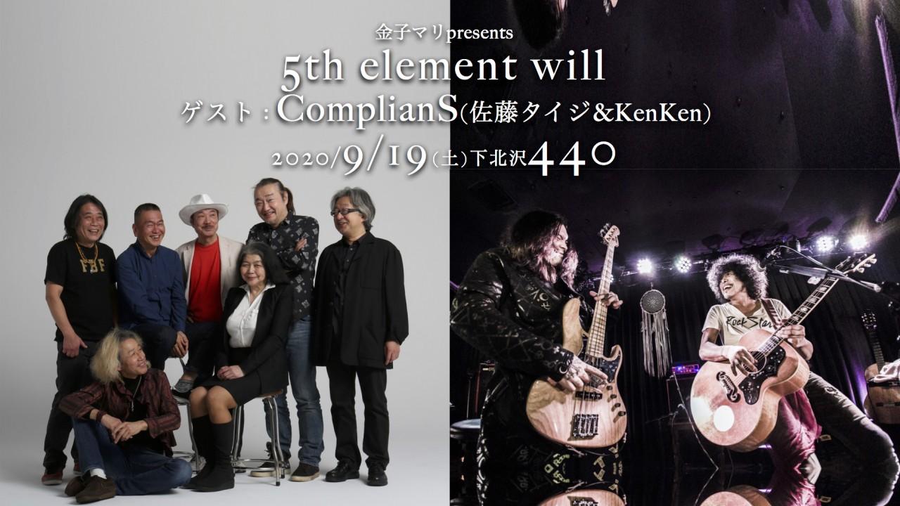 【有観客 ライブ配信(※アーカイブなし)】金子マリpresents 5th element will ゲスト:ComplianS(佐藤タイジ&KenKen)