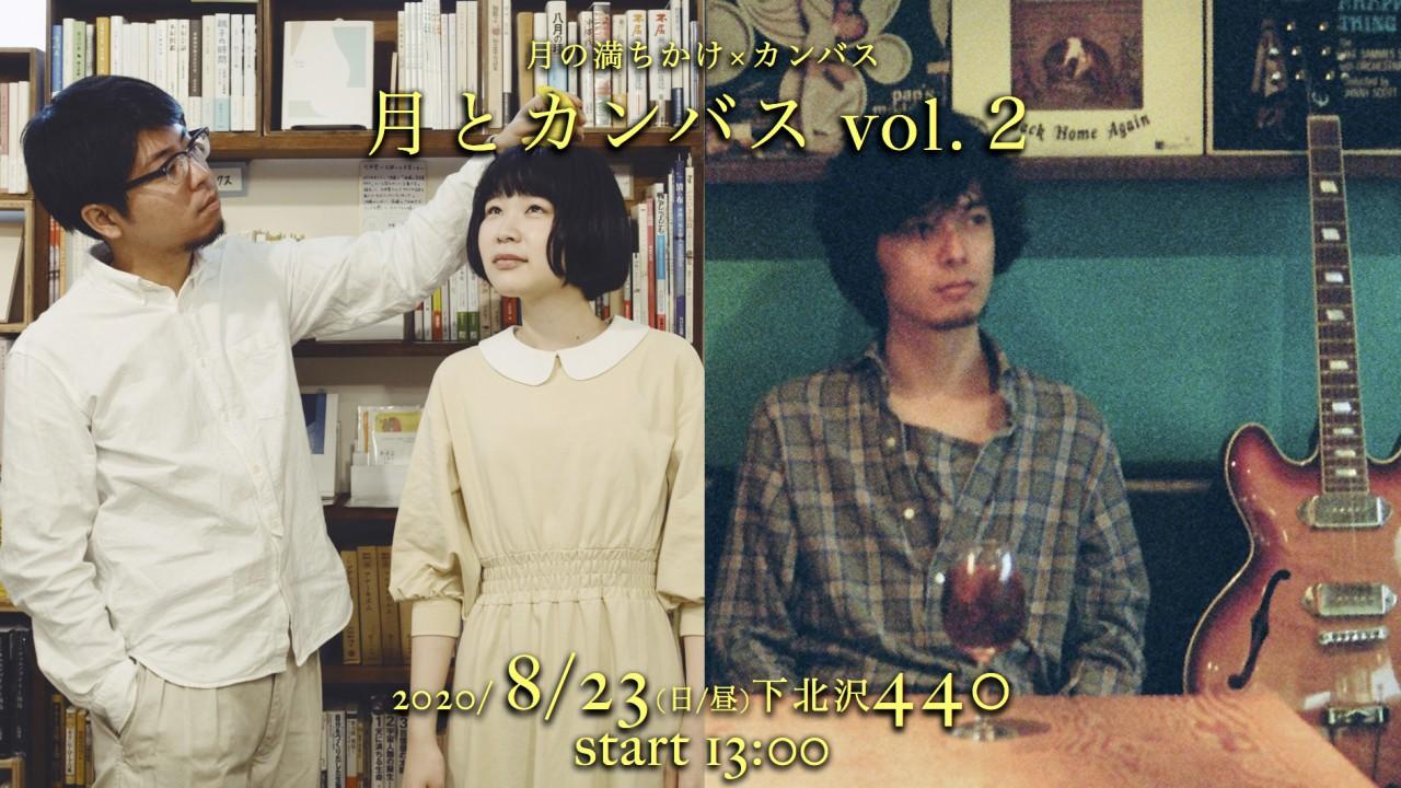 【有観客 有料配信】月とカンバス vol.2 出演:月の満ちかけ / カンバス