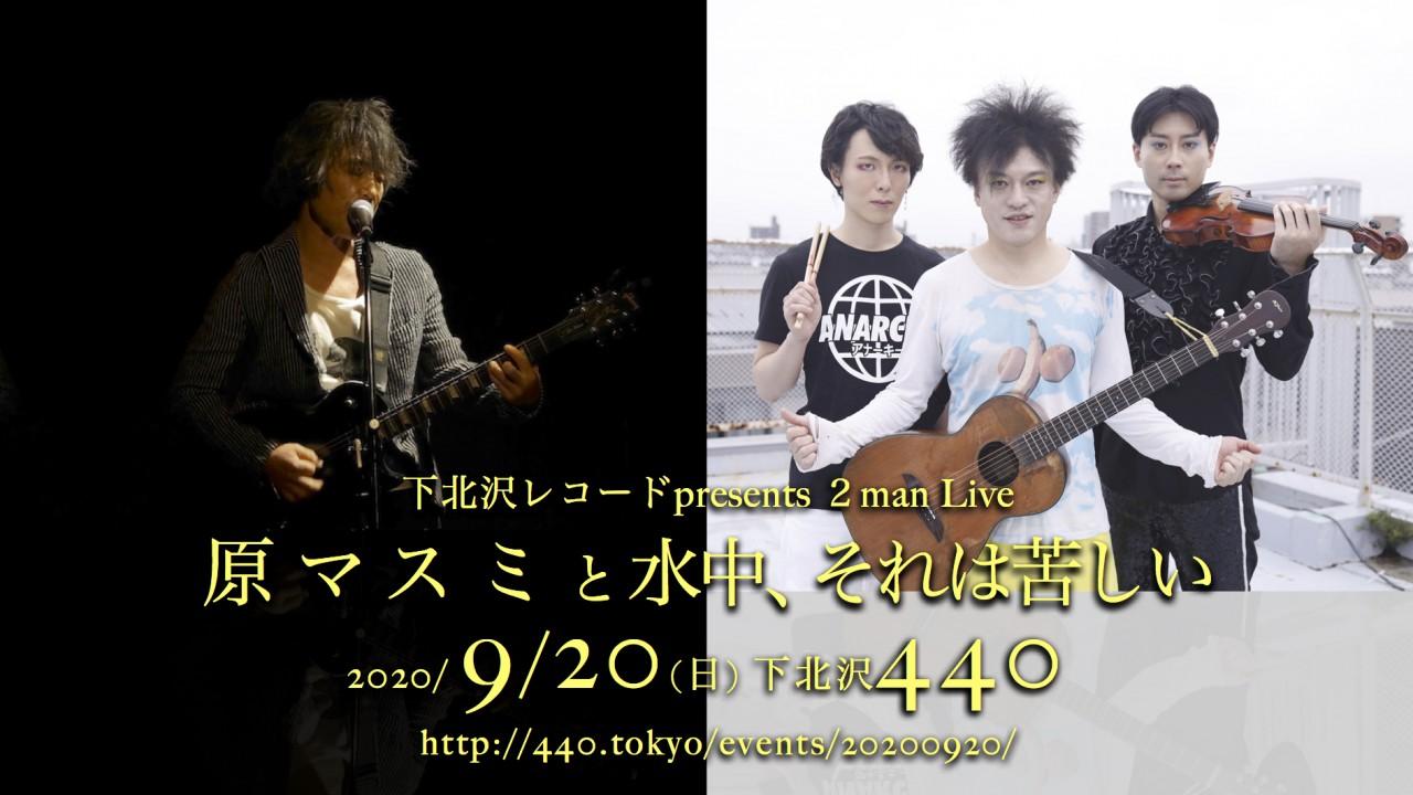 【有観客 有料配信】下北沢レコードpresents 2man Live「原マスミ と 水中、それは苦しい」