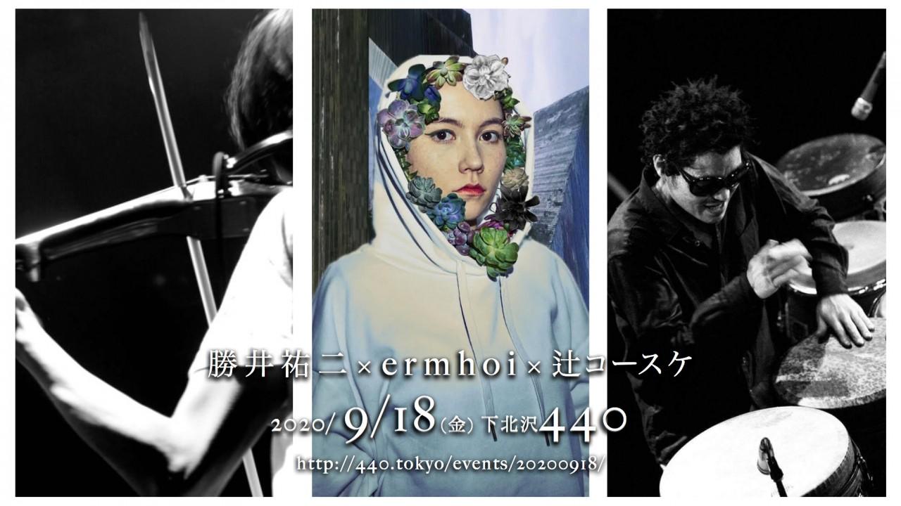 【有観客 有料配信】勝井祐二 × ermhoi × 辻コースケ