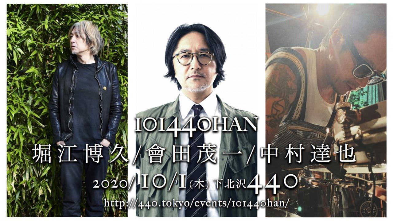 【有観客 有料配信】101440HAN 出演:堀江博久/會田茂一/中村達也