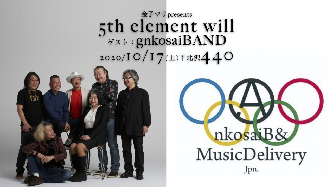 金子マリpresents 5th element will ゲスト:gnkosaiBAND