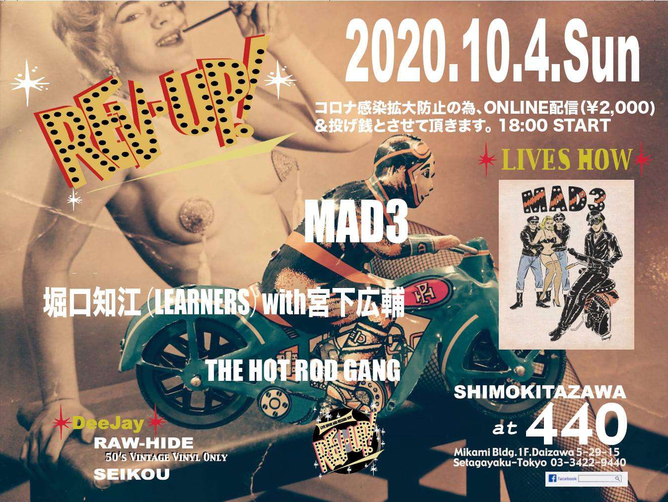 【無観客 有料配信】『REV-UP! Vol.77』Bands…. MAD3  / 堀口知江(LEARNERS)with 宮下広輔 / THE HOT ROD GANG / DeeJay…. RAW-HIDE