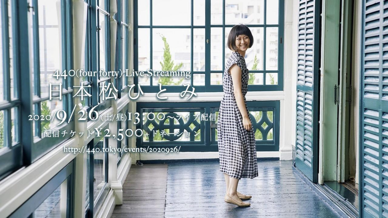 【無観客 有料配信】440(four forty) Live Streaming 日本松ひとみ