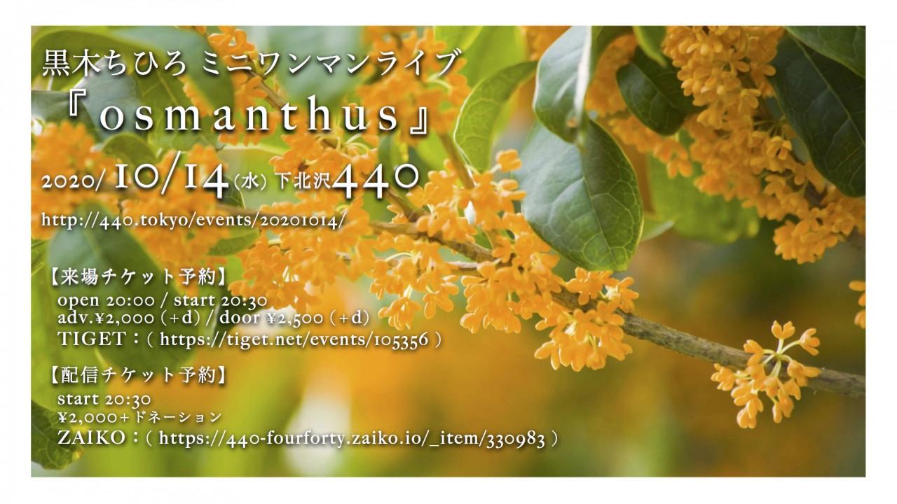 【有観客 有料配信】黒木ちひろ ミニワンマンライブ『osmanthus』
