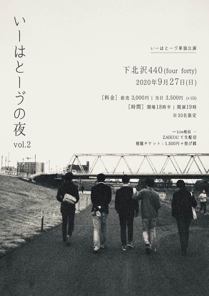 【有観客 有料配信】いーはとーゔの夜 vol.2