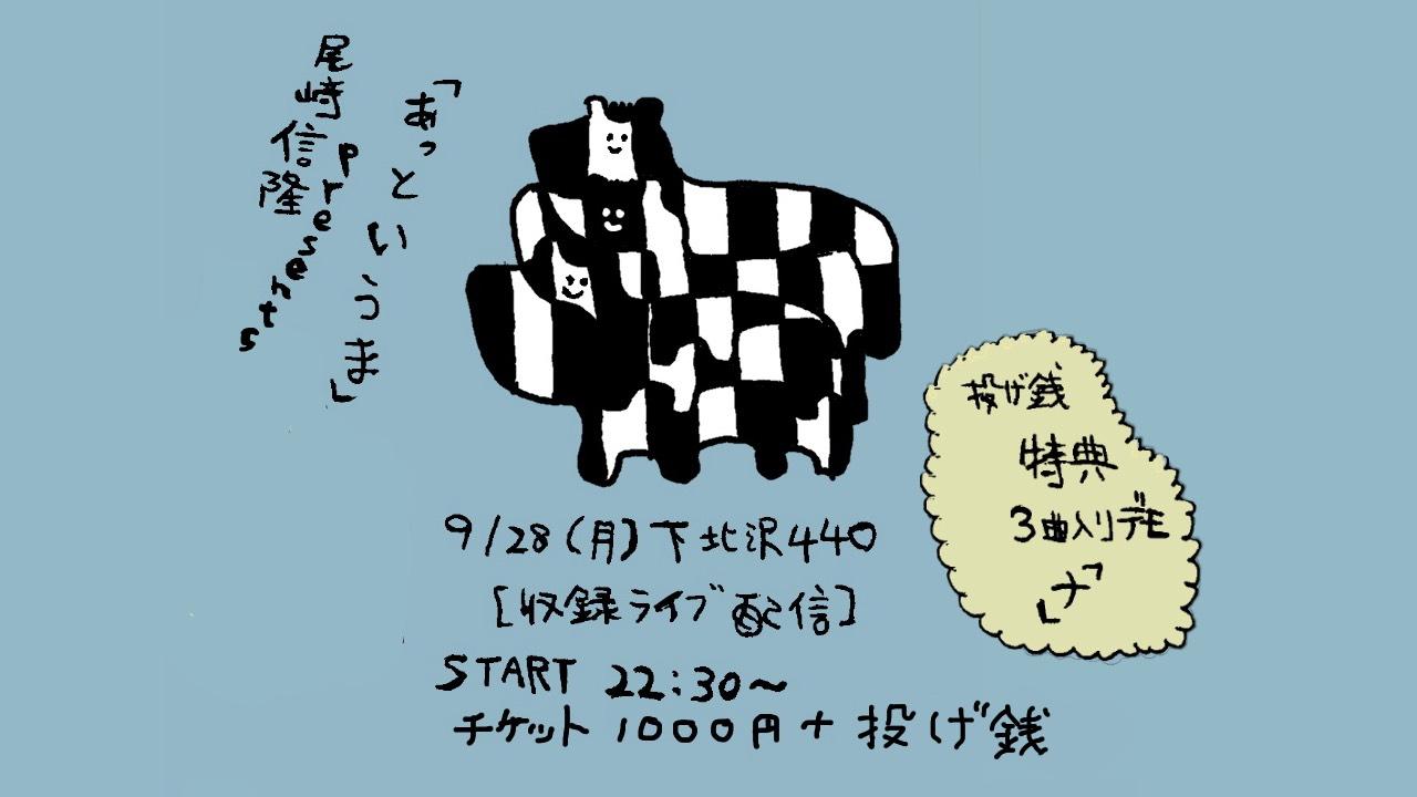【収録ライブ配信】尾崎信隆presents「あっというま」