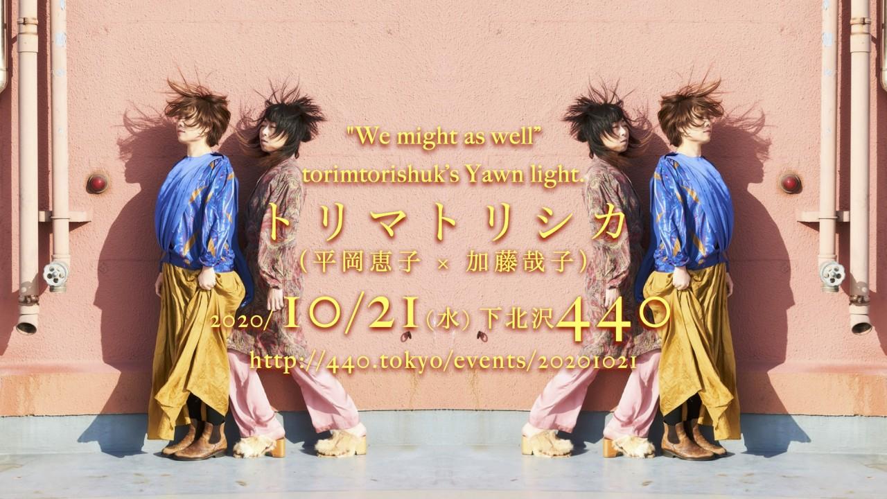 """【有観客 有料配信】""""We might as well"""" torimtorishuk's Yawn light. 出演:トリマトリシカ(平岡恵子×加藤哉子)"""